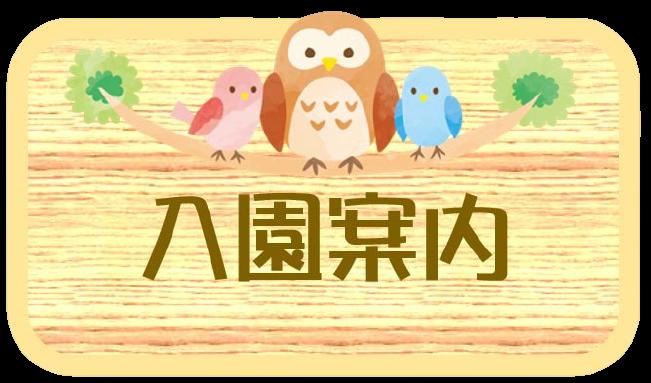 バナー_にゅうえんあんない-min-removebg-preview